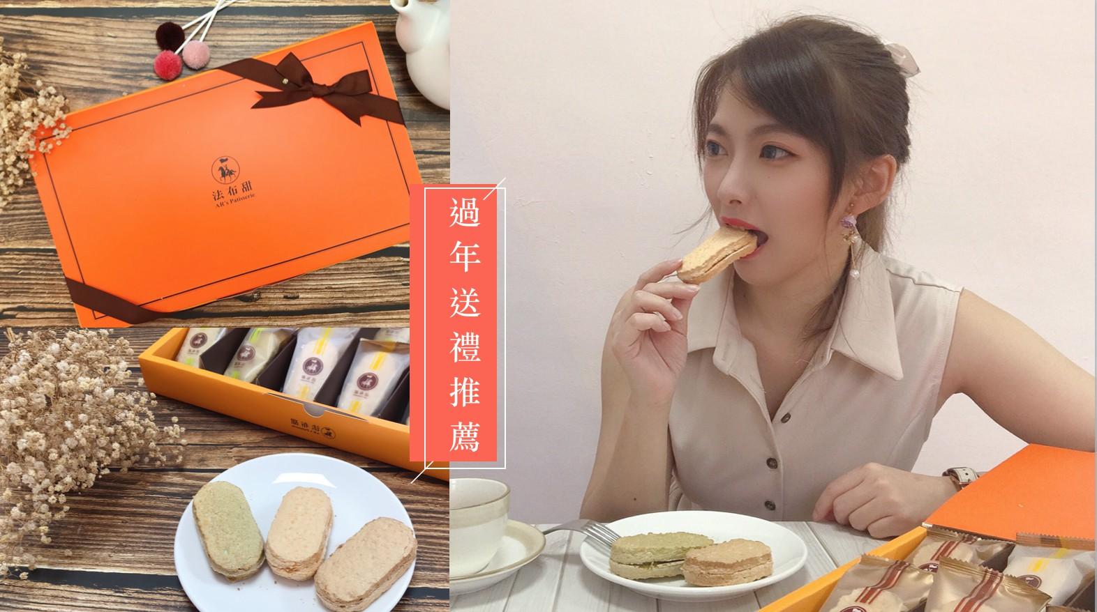 過年送禮推薦2021之法式鳳梨酥,傳統鳳梨酥你吃膩了嗎?過年過節送禮大推好物