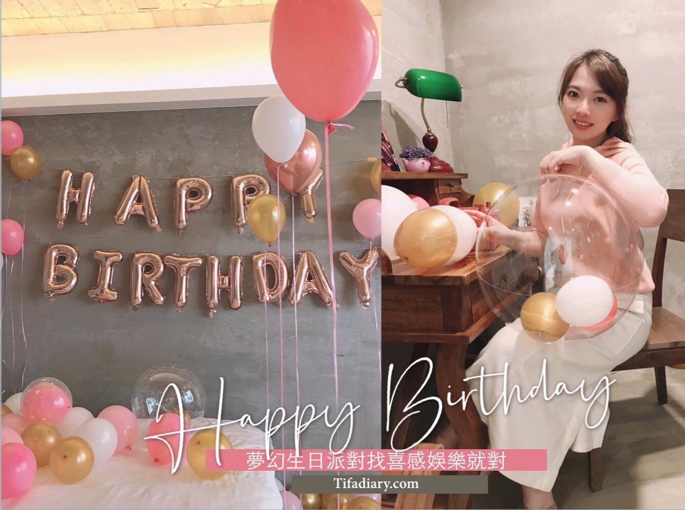 夢幻生日派對找喜感娛樂就對 – 生日佈置推薦!
