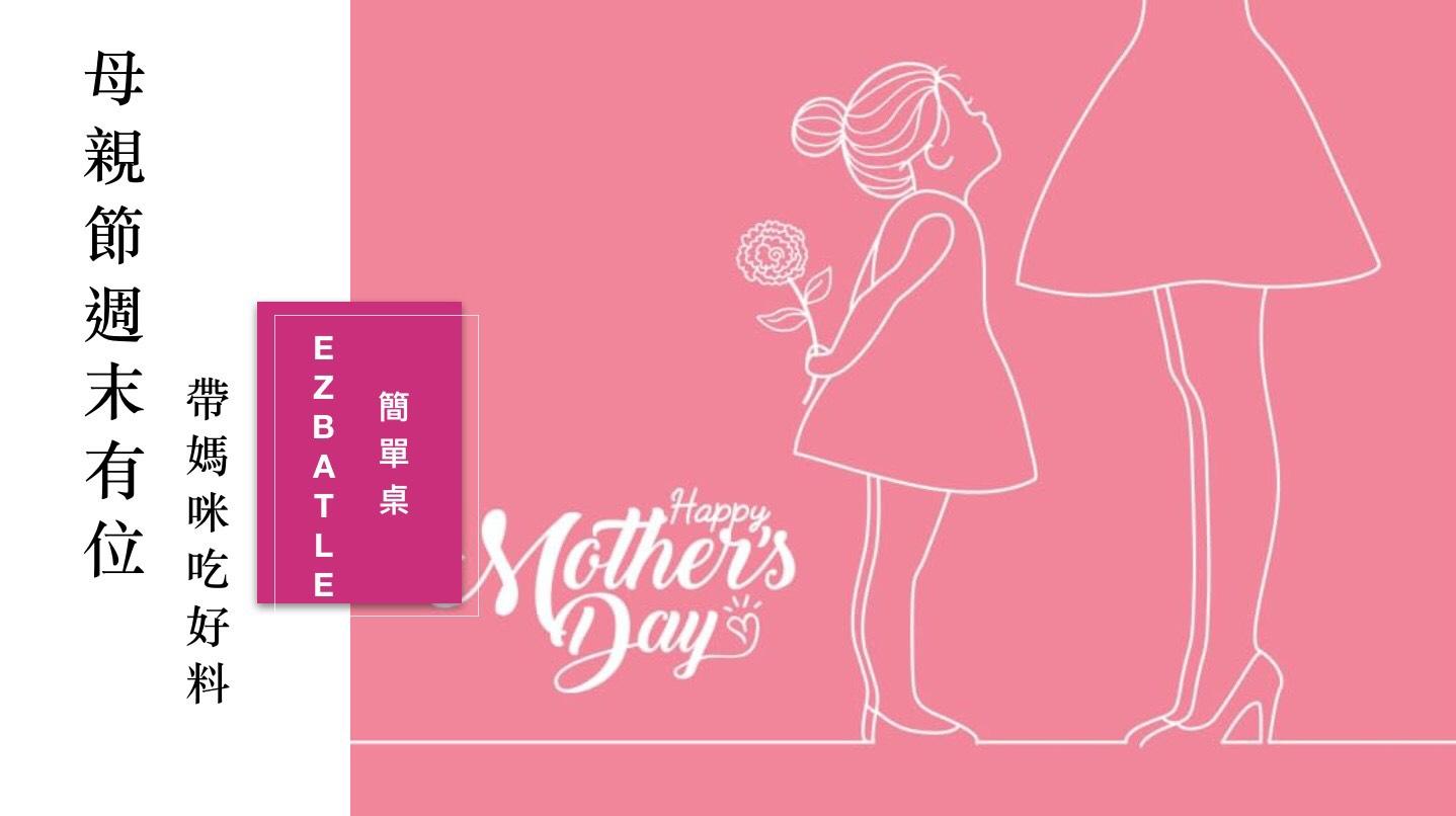 母親節聚餐慶祝//好用平台推薦-EZBATLE簡單桌