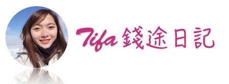 Tifa錢途日記.png