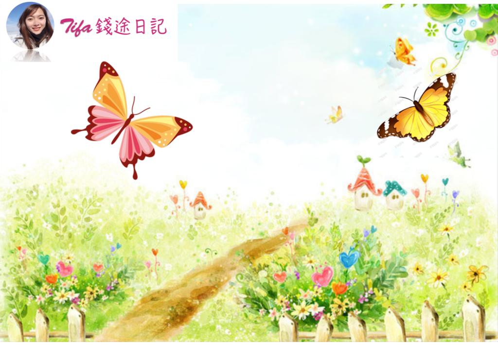 網路兼職創業以及網路創業心得花園與蝴蝶的關係.png