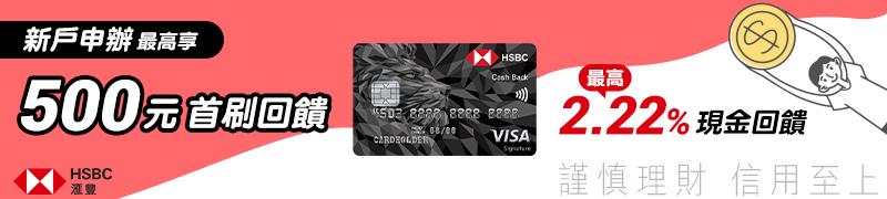 2020匯豐現金回饋御璽卡推薦.jpg