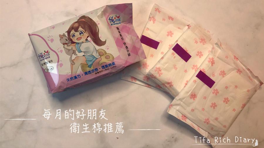 草本衛生棉推薦之悅舒適衛生棉與衛生棉推薦.jpg