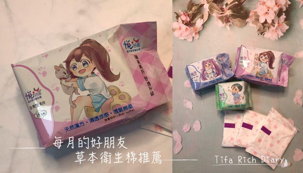 衛生棉推薦:悅舒適衛生棉體驗:草本衛生棉.jpg