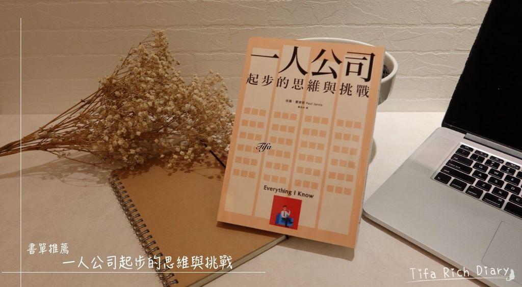 我在台灣,防疫推薦書單總整理/一人公司起步的思維與挑戰心得/ 一人公司書評